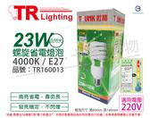 TRUNK壯格 23W 840 冷白光 220V E27 省電螺旋燈泡 麗晶_TR160013