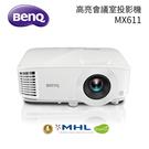 【天天限時】BENQ MX611 4000流明 高亮會議室投影機