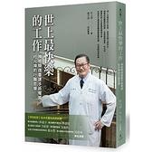世上最快樂的工作:神經顯微重建手術權威 杜元坤的行醫哲學【城邦讀書花園】