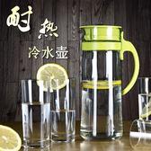 家用冷水壺玻璃 耐高溫 涼水壺套裝 耐熱防爆 大容量涼白開涼水杯WY