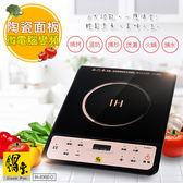 預購6/20寄貨【鍋寶】黑陶瓷二代微電腦變頻電磁爐(IH-8900-D)可爆炒/燒烤