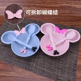 卡通兒童米奇小麥碗筷勺叉趣味分格餐盤可愛創意禮品寶寶餐具套裝 居享優品