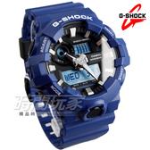 G-SHOCK GA-700-2A 絕對強悍 粗曠感雙顯式運動男錶 防水手錶 藍 GA-700-2ADR CASIO卡西歐