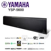 山葉 YAMAHA YSP-5600 7.1聲道無線家庭劇院 Sound Bar 聲棒 (2020/1/31前購買贈送限量好禮)