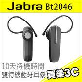 Jabra BT2046 藍牙耳機 耳掛式【一對二功能】 先創代理