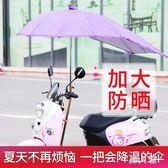 摩托車遮陽傘電瓶車防雨防曬兩通用支架加長可收折疊雨棚 FR12384『男人範』