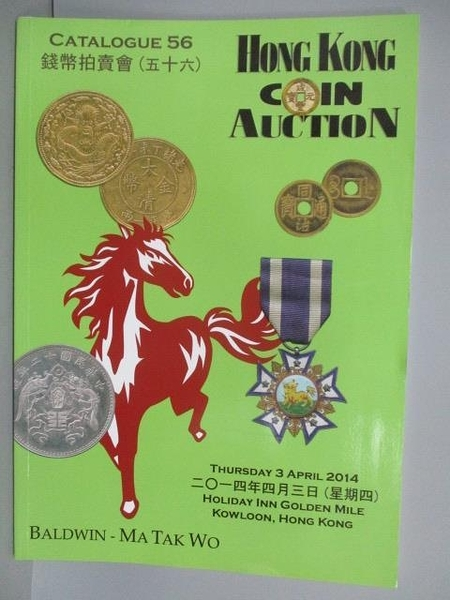 【書寶二手書T8/收藏_PHM】Hong Kong Coin Auction_Catalogue 56