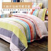 天絲/MIT台灣製造.雙人床包兩用被套組.樂活城市(橘)/伊柔寢飾