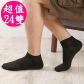 【源之氣】竹炭船型襪/超值量販組 24雙組 RM-10028