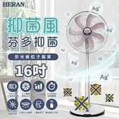 禾聯HERAN 16吋 奈米銀抑菌DC扇 HDF-16AH76P