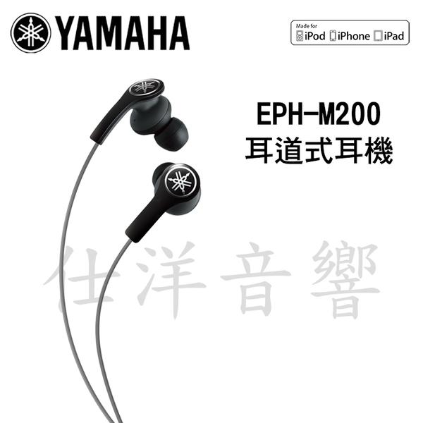 YAMAHA 山葉 EPH-M200 耳道式耳機(黑/白/紅 三色)【公司貨保固+免運】