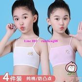 4件裝 女童小背心發育期內衣少女中大童女孩小學生純棉抹胸【桃可可服飾】