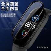 【3D曲面複合保護貼 】MI 小米手環6 螢幕滿版保護貼/高透強化防刮保護膜-ZW