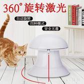 寵物玩具 貓玩具自動旋轉棒紅外線逗貓器鐳射激光燈筆 nm7593【VIKI菈菈】