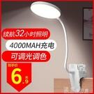 夾式LED臺燈充電式學習兒童大學生宿舍可愛小臺燈臥室床頭 快速出貨