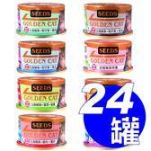 Golden Cat 健康機能特級金貓罐80g【一箱24罐混搭2~3種口味】