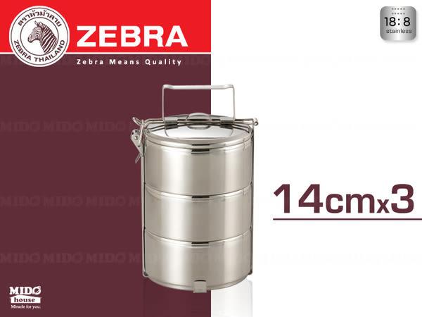 《Mstore》ZEBRA 斑馬牌飯層(14cm x3) 150143