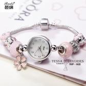 女士手錶 粉色鍍銀手鍊錶三生三世情人節禮物定情信物送女友WY