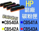 HP [紅色] 全新副廠碳粉匣 LaserJet CM1210 1215 1312 1512 ~CB543A 另有 CB540A CB541A CB542A