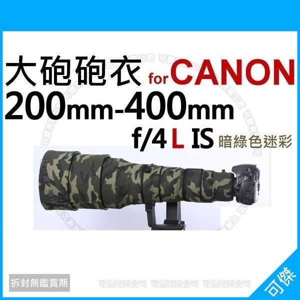 下殺售完為止 Canon EF 200-400mm f/4L IS USM [ 暗綠色迷彩] 鏡頭炮衣 迷彩砲衣