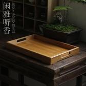 閑雅竹字制茶具收納盤長方形古風干泡日式托盤杯子賞茶簡約奉茶盤