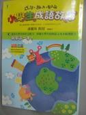 【書寶二手書T1/兒童文學_IFE】成語.趣味.知識-小學生成語故事_潘麗珠