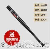 棒球棒棍鋼防車載合金鋼黑加厚鋼棒球桿棍棍棒球棒 爾碩數位3c