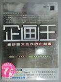 【書寶二手書T9/電腦_ZCC】企劃王-編排圖文並茂的企劃書_竹島慎一郎_附光碟