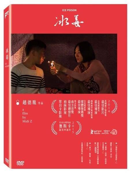 冰毒 DVD(購潮8)