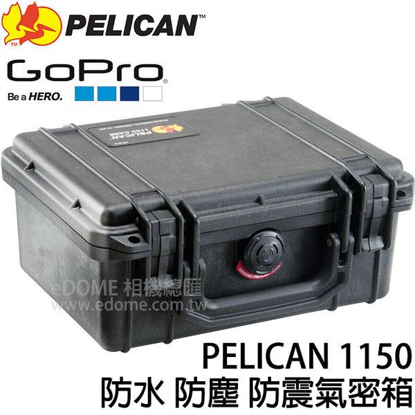 PELICAN 派力肯 (塘鵝) 1150 防水氣密箱 (6期0利率 免運 正成/環球公司貨) 防震 防塵 適用GoPro