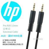 1.5米 旺德電通經銷 【HP027GBBLK】 3.5mm 均可適用AUX音源線音源傳輸 公對公(黑色)