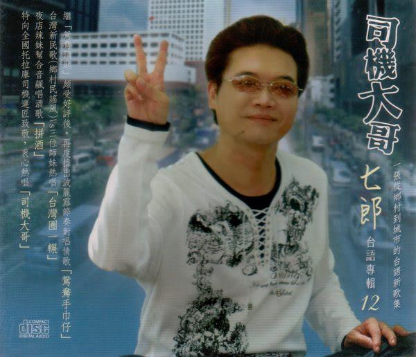 七郎 司機大哥 CD  台語專輯 12 (音樂影片購)