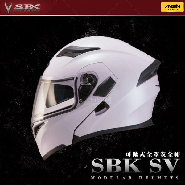 [中壢安信]SBK SV 素色 亮白 雙D扣 內襯可拆 內置遮陽片 全罩 安全帽 可樂帽 汽水帽