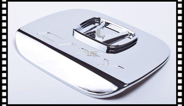 【車王小舖】本田 HONDA 2014- City 油箱蓋貼 油箱蓋保護貼 ABS 油箱蓋 防刮貼 立體標