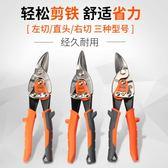 手兵器強力航空剪鐵皮剪刀工業級不銹鋼剪刀