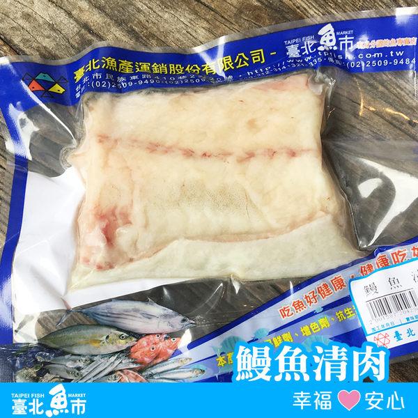 【台北魚市】鰻魚清肉260g