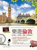 (二手書)樂遊倫敦:西敏市、蘇荷區、劍橋、格林威治