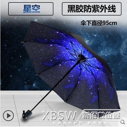 全自動晴雨傘折疊男女小巧便攜防紫外線防曬遮太陽傘兩用超大號『新佰數位屋』