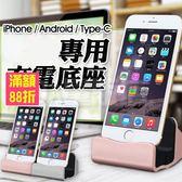 iphone 安卓Type c 座充手機充電座三星蘋果底座充 充電線i8 i7 iXs M