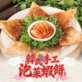 【愛上新鮮】韓式手工泡菜蝦餅10片組(210g/包)