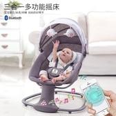 嬰兒電動搖搖椅搖床安撫椅哄娃睡神器電動寶寶搖籃椅睡籃智慧搖床 萬寶屋