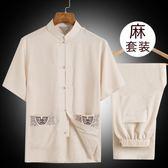 【無糖】老人唐裝男短袖套裝中老年棉麻衣服