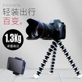 大號八爪魚三腳架便攜單反章魚架手機卡片機微單相機架直播支架