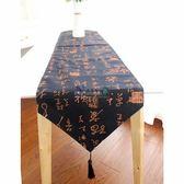 訂製新中式禪意書法雙層桌旗復古棉麻桌巾古典茶幾櫃中國風長條桌布    提拉米蘇