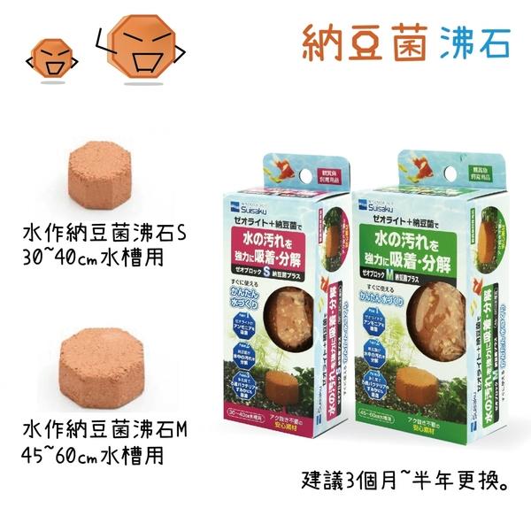 [ 台中水族] 日本水作納豆菌沸石-S 特價