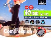 就愛購【SD86045】蒂巴蕾 Deparee 勁能全方位壓縮褲 腿肌加強