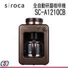 【信源電器】 SIROCA 自動研磨咖啡機 SC-A1210CB