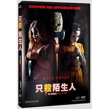 只殺陌生人 DVD The Strangers Prey at Night 免運 (購潮8)