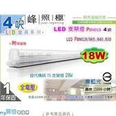 【PHILIPS飛利浦】LED層板燈.明亮 LED支架燈.4呎 18W 透光罩設計串接不斷光#BN018【燈峰照極】