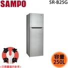 限量【SAMPO聲寶】250L 二級能效定頻雙門冰箱 SR-B25G 含基本安裝 免運費